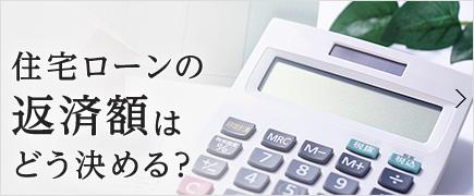 住宅ローンの返済額はどう決める?