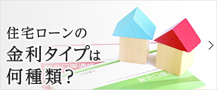 住宅ローンの金利対タイプは何種類?