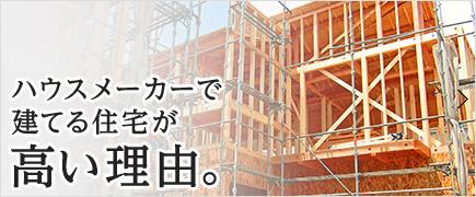 ハウスメーカーが建てる住宅が高い理由。