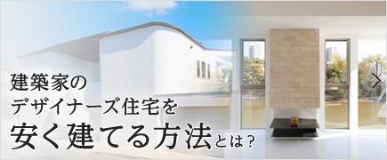 建築家のデザイナーズ住宅を安く建てる方法とは?