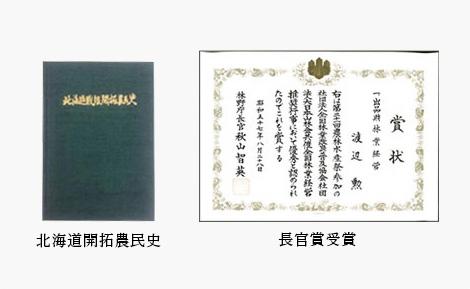 北海道開拓農民史