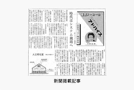 新聞掲載記事