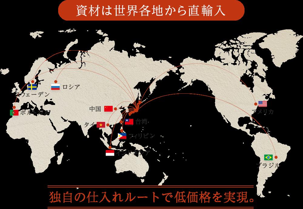 資材は世界各地から直輸入